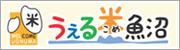うぇる米魚沼バナー